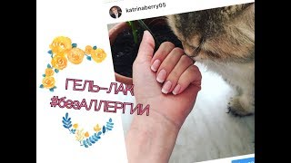 СНОВА ДЕЛАЮ ГЕЛЬ-ЛАК / #безАЛЛЕРГИИ / KATRINA BERRY