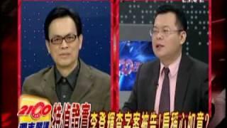 全民开讲 2008年12月27日 Chunk 2