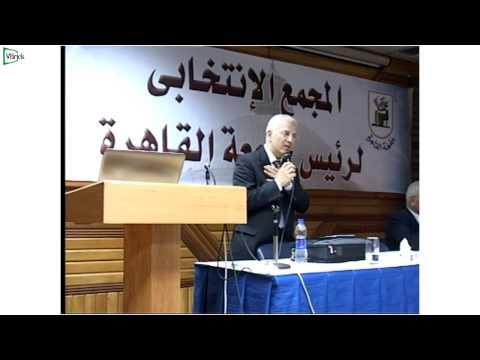 Prof Mohy Saad Abdel Hamid University Presidential Elections