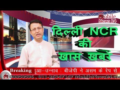 दिल्ली NCR की ख़बरें | बिंदापुर वार्ड की समस्या | MCD सेन्ट्रल जोन द्वारा विकास कार्य.