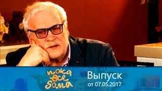 Пока все дома. Вгостях уБориса Невзорова. Выпуск от07.05.2017