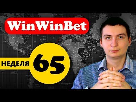 WinWinBet Итоги 65 недели (Новости, новый вклад, очередной вывод недельной прибыли)