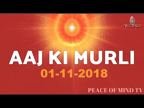 आज की मुरली 01-11-2018 | Aaj Ki Murli | BK Murli | TODAY'S MURLI In Hindi | BRAHMA KUMARIS | PMTV (видео)