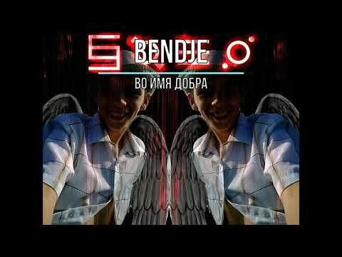 Bendje - Во имя добра (2014)