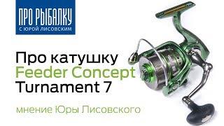Катушка фидер концепт турнамент 7