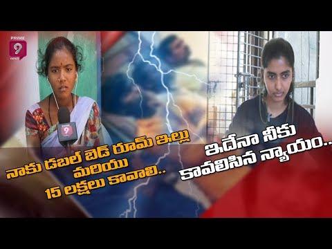Prime9 Special Conversation Between Vet Disha Case Accused Chennakesavulu Wife & Victim's Sister