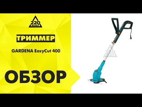 Триммер GARDENA EasyCut 400