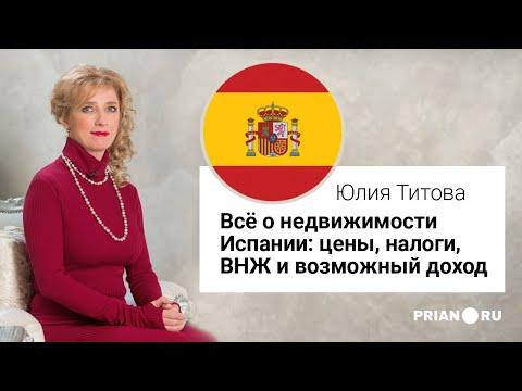 Всё о недвижимости Испании: цены, налоги, ВНЖ и возможный доход