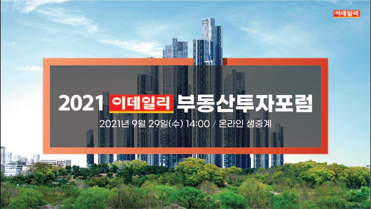 """2021 이데일리 부동산 투자포럼 """"부동산 시장 대전망"""""""