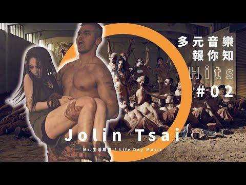 蔡依林你也有今天背後的真實歷史故事:安納塔漢島事件