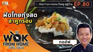 """เมนูระดับเวิลด์คลาส!! """"ผัดไทยกุ้งสดสาคูกรอบ"""" by กอล์ฟ Wok From Home EP.80"""