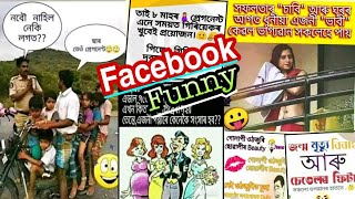 Assamese Facebook funny memes video || TRBA ENTERTAINMENT || 2020