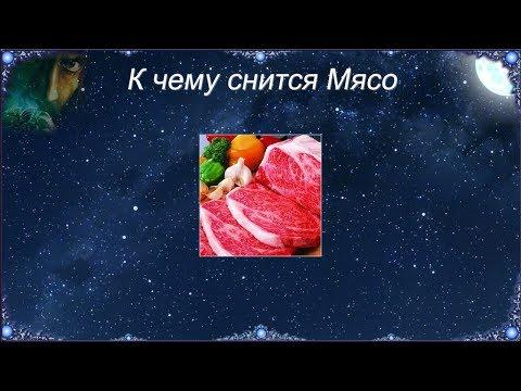 К чему снится Мясо (Сонник)
