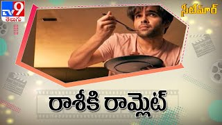 Seeti Maar || Tollywood Latest Updates - TV9