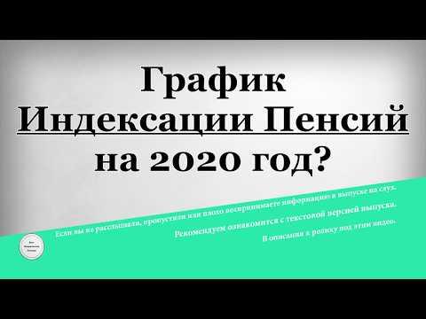 График Индексации Пенсий на 2020 год?