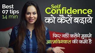 7 tips to develop self-confidence - आत्मविश्वास कैसें बढायेंगे Personality Development video - Hindi