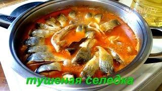 Селедка тушеная с овощами. Herring stew with vegetables.