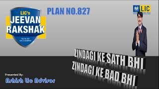 Jeevan Rakshak For Ashish
