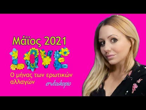 Ερωτικές Μηνιαίες Βιντεο-Προβλέψεις Μαΐου 2021