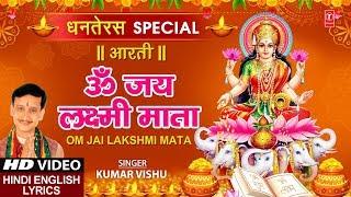 धनतेरस Special ॐ जय लक्ष्मी माता Om Jai Lakshmi Mata Kumar Vishuhindi English Lyricsfull Hd Video