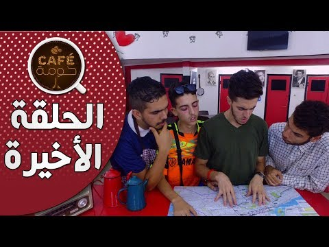 Café Houma - épisode 14 I Lharga - الحرڨة I كافي حومة - الحلقة الأخيرة