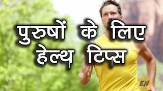 पुरुषों के लिए 15 हेल्थ टिप्स – Health Tips In Hindi For Man Body हेल्थ बनाने के तरीके - Download this Video in MP3, M4A, WEBM, MP4, 3GP