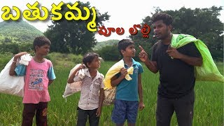 బతుకమ్మ పూల లొల్లి   KalliValli   My Village Show