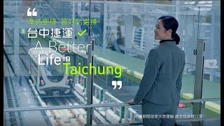 便捷準時 最好的選擇 台中捷運 A Better Life in Taichung|台中捷運TMRT