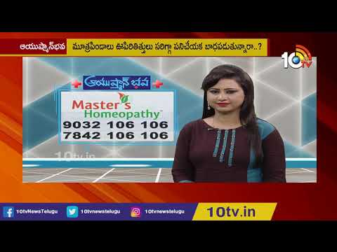 Dengue Fever Prevention By Master's Homeopathy Dr. Ravi Kiran   Ayushman Bhava   10TV News