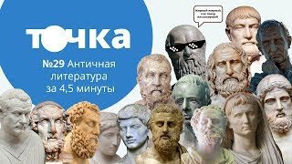 Античная литература за 4,5 минуты