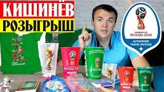 Кишинёв, халява! Розыгрыш подарков с ЧМ по футболу