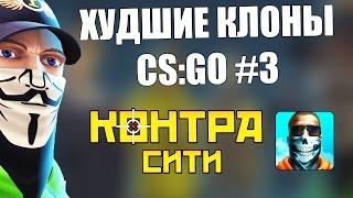 ХУДШИЕ КЛОНЫ CS:GO #3 - Контра Сити (ЧТО ЭТО ЗА ДИЧЬ?)