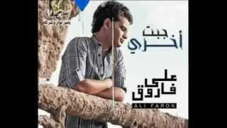 تحميل اغاني على فاروق - جبت اخرى | Ali Farouk - Gebt Akhry MP3