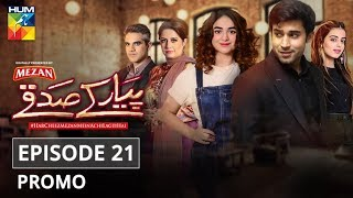 "Pyar Ke Sadqay Episode 21 Promo HD Full Official video - 4 June 2020 at Hum TV official YouTube channel.  Subscribe to stay updated with new uploads. https://goo.gl/o3EPXe   #PyarKeSadqay #HUMTV #Drama #HarCheezMezanMeinAchiLagtiHai #BilalAbbas #YumnaZaidi  Pyar Ke Sadqay latest Episode 21 Promo Full HD - Pyar Ke Sadqay is a latest drama serial by Hum TV and HUM TV Dramas are well-known for its quality in Pakistani Drama & Entertainment production. Today Hum TV is broadcasting the Episode 21 Promo of Pyar Ke Sadqay. Pyar Ke Sadqay Episode 21 Promo Full in HD Quality 4 June 2020 at Hum TV official YouTube channel. Enjoy official Hum TV Drama with best dramatic scene, sound and surprise.   Moomal Entertainment & MD Productions presents ""Pyar Ke Sadqay"" on HUM TV.  Starring Bilal Abbas, Yumna Zaidi, Atiqa Odho, Omair Rana, Yashma Gill, Khalid Anum, Gul e Rana, Khalid Malik, Shermeen Ali, Shra Asghar, Danish Aqeel, Ashan Mohsin and others.  Directed By Farooq Rind  Written By Zanjabeel Asim Shah  Produced By Moomal Entertainment & MD Productions  _______________________________________________________  WATCH MORE VIDEOS OF OUR MOST VIEWED DRAMAS  SunoChanda https://bit.ly/2Q2KOl8  BinRoye https://bit.ly/2Q0Gti4  IshqTamasha https://bit.ly/2LRRejH   YaqeenKaSafar https://bit.ly/2Cd6R5B _______________________________________________________  https://www.instagram.com/humtvpakist... http://www.hum.tv/ http://www.hum.tv/pyar-ke-sadqay-episode-20/ https://www.facebook.com/humtvpakistan https://twitter.com/Humtvnetwork http://www.youtube.com/c/HUMTVOST http://www.youtube.com/c/JagoPakistanJago http://www.youtube.com/c/HumAwards http://www.youtube.com/c/HumFilmsTheMovies http://www.youtube.com/c/HumTvTelefilm http://www.youtube.com/c/HumTvpak"