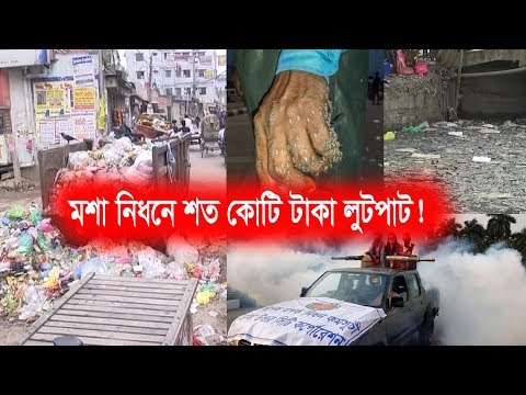 Ekusher Chokh Ep-184 | মশা নিয়ন্ত্রনে শত কোটি টাকা লুটপাট: চ্যালেঞ্জে দুই মেয়র | 7 march 2020 | ETV