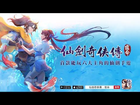 仙劍奇俠傳手遊宣傳動畫