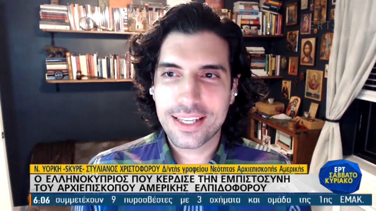Ο Ελληνοκύπριος που κέρδισε την εμπιστοσύνη του Αρχιεπισκόπου Αμερικής | 28/02/2021 | ΕΡΤ