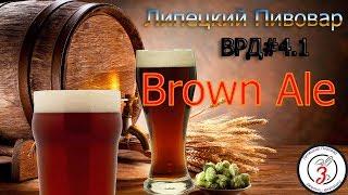 ВРД#4.1  Brown Ale (Коричневый Эль)
