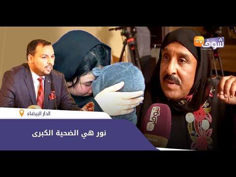 العرب اليوم - شاهد: الفنان الكوميدي سعيد الناصيري يُطالب المحامي الشهير محمد طهاري بالاعتراف بابنته