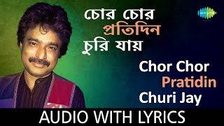 Chor Chor Pratidin Churi Jay with lyrics | Nachiketa - YouTube