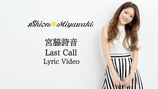 宮脇詩音 / 「Last Call」リリックビデオ