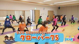 自彊術で健康づくり!「クローバー75」草津市 常盤まちづくりセンター