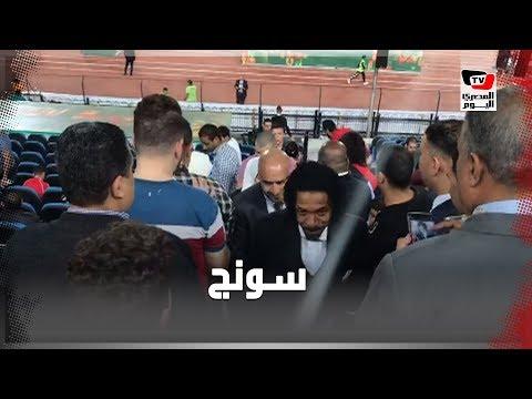 سونج بمدرجات استاد القاهرة والجماهير تلتقط السيلفي معه