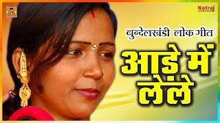 Bundeli Lokgeet 2018 | आड़े में लेले | Aare Me Lele | Bharatdin Suryavanshi | sona cassette