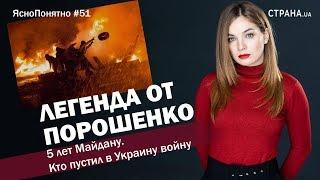 Легенда от Порошенко. 5 лет Майдану. Кто пустил в Украину войну|ЯсноПонятно #51 by Олеся Медведева