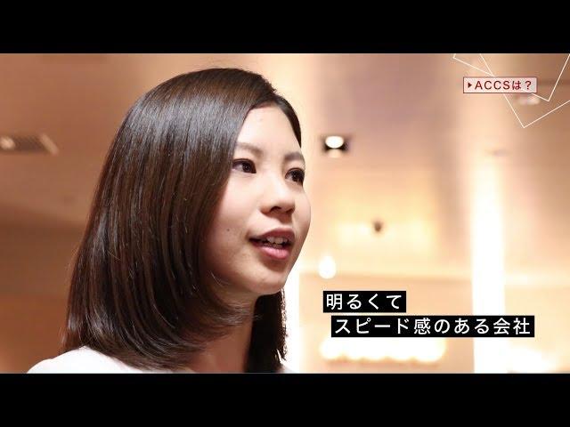 ACCS CONSULTING RECRUIT【社員インタビュー】