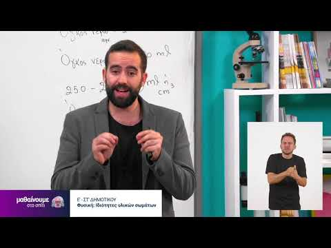 Φυσική | Ιδιότητες υλικών σωμάτων | Ε΄ - ΣΤ΄ Δημοτικού Επ. 210