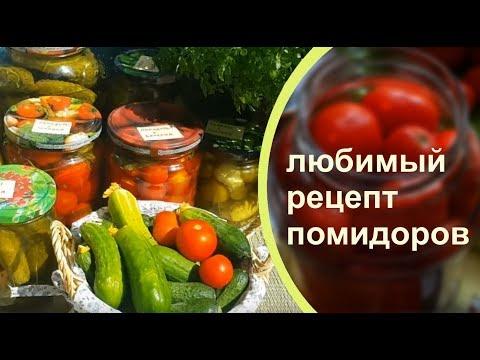 Рецепт ОЧЕНЬ ВКУСНЫХ МАРИНОВАННЫХ ПОМИДОРОВ. Щедрый урожай с балкона