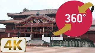 VR動画で沖縄 ツアー『牧志公設市場、首里城』4K 360°カメラの動画