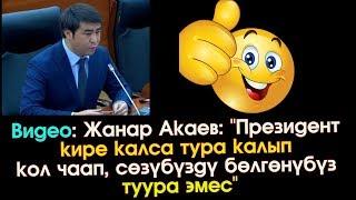 Жанар Акаев бош турган вице-премьерликке Улукбек Кочкоровду чакырууну сунуш кылды  | ЖК